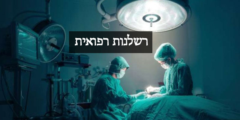 Rashlanutlaw – רשלנות רפואית